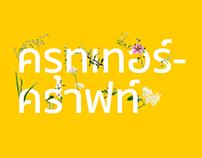 Ricola Thailand