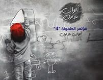 Conference Visual Identity -Lebanon/Turkey
