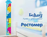 ростомер Беллакт
