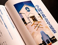 Commemorative Matsue Higashi Christ Church 松江東キリスト教会記念誌