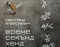 Svetlana Alexievich's Secondhand Time (2013)