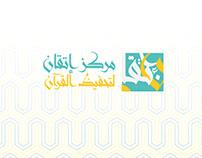 الهوية البصرية لمركز إتقان لتحفيظ القرآن الكريم