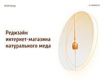 Редизайн интернет-магазина меда   redesign e-commerce