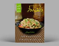 Zaiq-e-Daar Vol-1 Issue-1