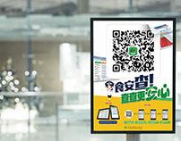 食安查APP 推广海报