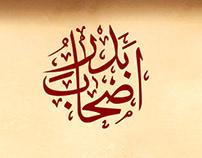 Ashâb-ı Bedir Poster