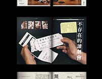 誠品書店-提案on the desk | Vol.047 不存在的讀劇會
