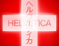 Helvetica Swiss Film Festival Tokyo