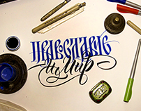 Calligraphy online - Orthodox in the world