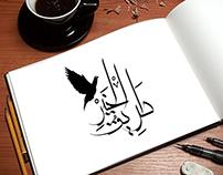 Tareq El Kheir