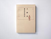 王船山历史哲学研究