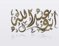 abe Abdullah