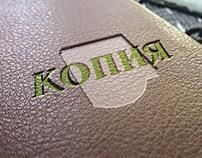 """Kopiya"" Kursk Company logo"