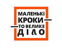 Логотип «Маленькі кроки — то велике діло»