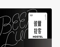 彼爾拉客 Beer Luck Hostel