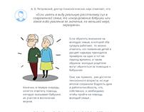 Статья о бабушках