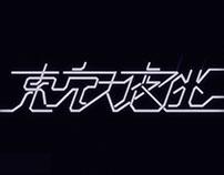 東京大夜逃 動畫Music Video