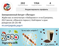 Instagram profile for frozen yogurt bar