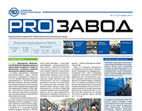 Ежеквартальная газета А3 «PRO ЗАВОД» 2014-2015