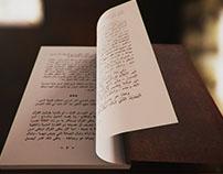 الكتاب الممنوع - قناة الجزيرة - سيد قطب