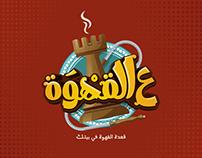 3al Ahwa Mobile app Branding