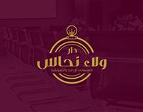 Dar Walla Nahas Logo design