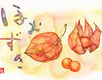 Japanese plant