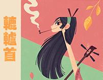 Rokurokubi 轆轤首