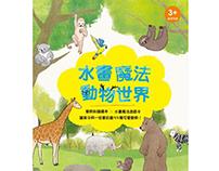 水畫魔法動物世界 / Illustration