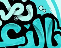 typography (نحيا بالدعوة )