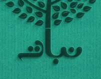 Nabat - Logo Design Proposal