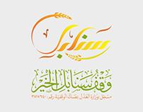 Sanabl Charity logo