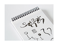 Korean Onomatopeia Calligraphy