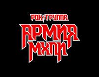 Rock logo/ Фирменный стиль рок группы