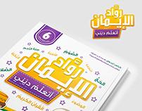 Rwad Al-Iman Cover Book