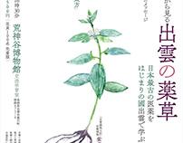 Lecture, Ancient Izumo Herbs 2018 『医心方』『大同類聚方』から見る出雲の薬草