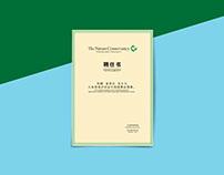美国大自然保护协会 - 中国理事会聘任书