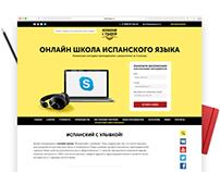 Онлайн школа испанского языка