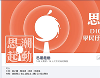 思潮起動 (Scholarism D100 radio program) Facebook Content