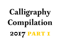 Calligraphy Compilation 2017 Part 1