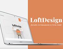 LoftDesign. Дизайн интерьеров в стиле лофт