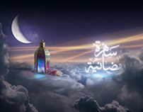 AJM Ramadan 2016