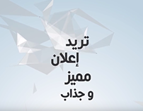 On Timeموشن جرافيك اعلان  Motion Graphic