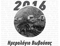 Vovousa's Calendar 2016