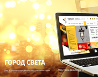 Gorod Sveta. Online store of chandeliers and lamps.