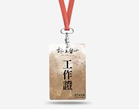 杏仁豆腐のココロ 2