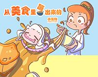 Fanny Fan - 在美食里蹦出来的小废物 Food Fairy