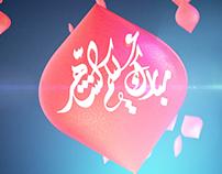 Ramadan with Naynawa Alghad Channel