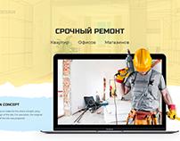 Repair - Monopolist. Landing page. Web design