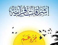 اشراقات قرآنية | د. سلمان العودة